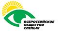 Общероссийская общественная организация инвалидов «Всероссийское ордена Трудового Красного знамени общество слепых»